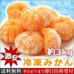 激安 冷凍みかん 3kg デザート 冷凍フルーツ 果物 みかん 業務用 ご家庭に
