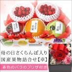予約 母の日 ギフト 母の日さくらんぼ入り国産果物詰合せ【幸】 赤いバラの花付き プリザーブドフラワー フルーツギフト 果物 詰め合わせ