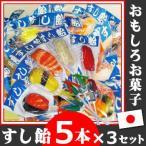 おもしろ お菓子 すし飴 5本×3セット あめ アメ キャンディー キャンディ 寿司 すし お土産  ギフト プレゼント 誕生日  駄菓子  おかし こども 子供会 景品