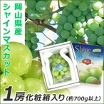 岡山県産シャインマスカット 1房 化粧箱入り 1房あたり700g以上 送料無料 誕生日 贈り物 果物 ギフト ぶどう ブドウ マスカット 葡萄 種なしぶどう