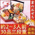 2020年 予約 おせち料理 京菜味のむら 八坂 2人前 3人前 京都のおせち ノムラフーズ お節 御節 和風 和食 京風  2人用 3人用 三段重 送料無料