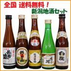 新潟の地酒飲み比べセットの贈り物!