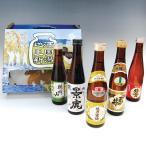 ホワイトデーのお返しに…新潟の地酒飲み比べセットの贈り物!