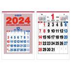 名入れカレンダー50部〜 21ジャンボサイズカレンダー 代引き・バラ売り不可
