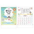 【名入れカレンダー50部〜】 金子みすゞカレンダー 【代引き支払い・バラ売り不可】
