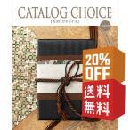 ポイント10倍カタログギフト カタログチョイス オーガンジー 10600円コース 20%OFF&送料無料