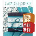 ショッピングカタログギフト ポイント10倍カタログギフト カタログチョイス ゴブラン 20600円コース 20%OFF&送料無料