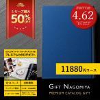 カタログギフト 10600円コース 送料無料