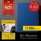 カタログギフト 15600円コース 送料無料