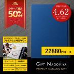 ショッピングギフト カタログギフト 20600円コース 送料無料