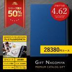 ショッピングギフト カタログギフト 25600円コース 送料無料