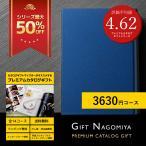 カタログギフト 3100円コース