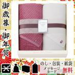 お中元 御中元 ギフト 2020 タオル 人気 おすすめ タオル 極ふわ やさしいたおる‐premium‐ 大判バスタオル2枚セット ピンク・ホワイト