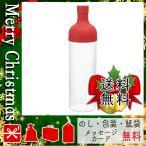 ひな祭り 桃の節句 雛祭り 初節句 ボトル お祝い お返し 内祝い ボトル ハリオ フィルターインボトル レッド
