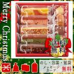 クリスマス プレゼント 焼き菓子詰め合わせ ギフト 2020 焼き菓子詰め合わせ ひととえ キュートセレクション