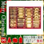 クリスマス プレゼント 焼き菓子詰め合わせ ギフト 2020 焼き菓子詰め合わせ ラミ・デュ・ヴァン・エノ 焼き菓子