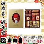 卒業 入学 メッセージ 焼き菓子詰め合わせ 記念品 プレゼント お祝い 焼き菓子詰め合わせ 赤い帽子 ゴールド