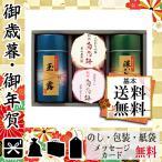結婚内祝い お返し 結婚祝い 日本茶セット プレゼント 引き出物 日本茶セット 紀州南高梅・静岡銘茶詰合せ