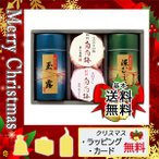 父の日 プレゼント ギフト 花 日本茶セット 2021 カード 日本茶セット 紀州南高梅・静岡銘茶詰合せ