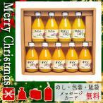 母の日 ギフト プレゼント 花 2020 フルーツジュース おすすめ 人気 フルーツジュース 伊藤農園 100%ピュアジュースギフトセット(9本)