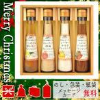クリスマス プレゼント 調味料 ドレッシング ギフト 2020 調味料 ドレッシング 〜食菜味〜すこやかドレッシングギフト