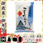 敬老の日 プレゼント 2020 米 花 ギフト 米 新潟県産 コシヒカリ(5kg)