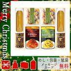 クリスマス プレゼント パスタセット ギフト 2020 パスタセット 世界チャンピオン自信のパスタソース こだわりスパゲティセット