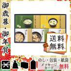 結婚内祝い お返し 結婚祝い スープ プレゼント 引き出物 スープ 道場六三郎 スープギフト