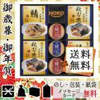 お中元 御中元 ギフト 2020 缶詰 人気 おすすめ 缶詰 国産こだわり鯖&秋刀魚の缶詰レトルトギフト