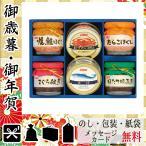 お中元 御中元 ギフト 2020 缶詰 人気 おすすめ 缶詰 ニッスイ 水産缶詰&びん詰ギフトセット