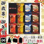卒業 入学 メッセージ 惣菜 みそ汁 記念品 プレゼント お祝い 惣菜 みそ汁 アマノフーズ カレーとシチューのセット