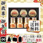 お中元 御中元 ギフト 2021 缶詰 人気 おすすめ 缶詰 ニッスイ 水産缶・ふかひれスープ缶セット