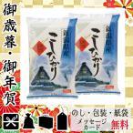 卒業 入学 メッセージ 米 記念品 プレゼント お祝い 米 新潟県産 コシヒカリ(10kg)