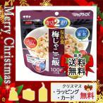 父の日 プレゼント ギフト 花 非常用食品 2021 カード 非常用食品 サタケ マジックライス 保存食 梅じゃこご飯