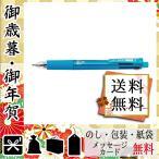 お中元 御中元 ギフト 2020 ボールペン 人気 おすすめ ボールペン ゼブラ スラリマルチ(0.7mm) ライトブルー