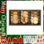 クリスマス プレゼント クッキー ギフト 2020 クッキー 神戸トラッドクッキー