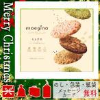 クリスマス プレゼント 焼き菓子詰め合わせ ギフト 2020 焼き菓子詰め合わせ ちぼりチボン もえぎの(60枚)