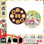 敬老の日 プレゼント 2020 クッキー 花 ギフト クッキー トルテクッキー缶(サンリオキャラクターズ)