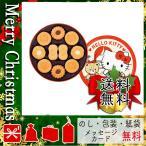 父の日 プレゼント ギフト 花 2020 クッキー おすすめ 人気 クッキー バタークッキー缶(ハローキティ)
