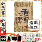 お中元 御中元 ギフト 2020 米 人気 おすすめ 米 おにぎり包み 秋田県産あきたこまち(200g)