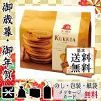 卒業 入学 メッセージ クッキー 記念品 プレゼント お祝い クッキー 赤い帽子 クッキア ミルクチョコ(12枚)
