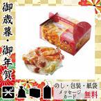 お中元 御中元 ギフト 2021 せんべい 人気 おすすめ せんべい 亀田製菓 にぎやかボックス