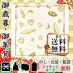 お中元 御中元 ギフト 2021 風呂敷 人気 おすすめ 風呂敷 くらしの布 90cm幅ふろしき パン