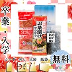 卒業 入学 メッセージ お茶漬けの素 記念品 プレゼント お祝い お茶漬けの素 乾物3個セット