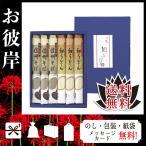 父の日 プレゼント ギフト 花 2020 日本そば おすすめ 人気 日本そば よし井 信州そば・細うどんセット