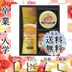 バレンタイン チョコ以外 2021 スープ 会社 子供 友達 義理 ニッスイ 缶詰・びん詰・ふかひれスープセット