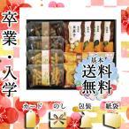 お中元 御中元 ギフト 2020 かりんとう 人気 おすすめ かりんとう 和楓(wafuu) 和菓子詰合せギフト