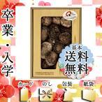 卒業 入学 新生活 祝い プレゼント 椎茸 記念品 グッズ 椎茸 椎茸の里 大分産椎茸どんこ