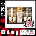 お彼岸 お供え 2020 花 かりんとう 御供 送る かりんとう 和楓(wafuu) 和菓子詰合せギフト