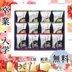 卒業 入学 メッセージ スープ 記念品 プレゼント お祝い ろくさん亭 道場六三郎 スープギフト
